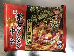 セブン蒙古タンメン中本担々麺