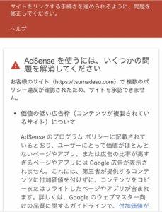 アドセンス不合格のメール画像