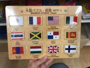 ダイソー国旗パズル