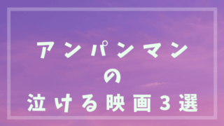 アンパンマンの泣ける映画3選