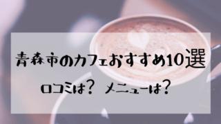 青森市のカフェおすすめ10選