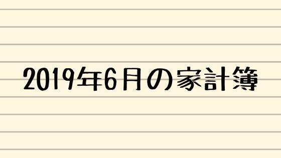 2019年6月の家計簿