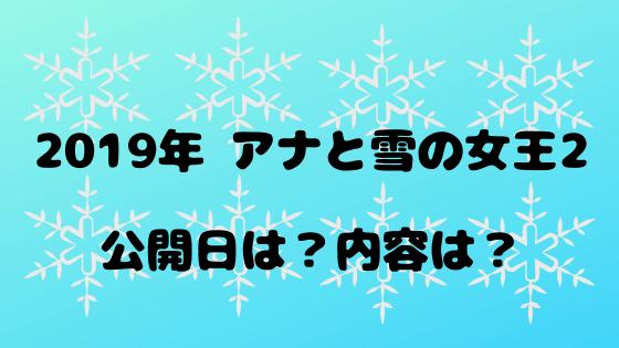 2019年アナ雪映画について
