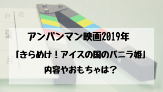 アンパンマン映画2019年について