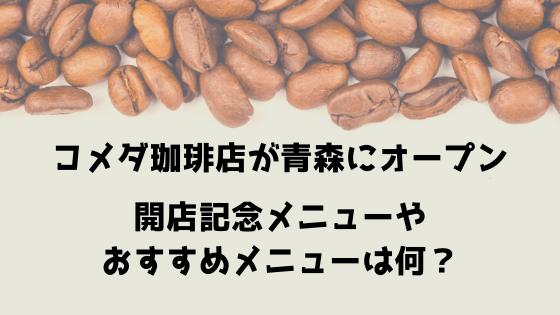 コメダ珈琲店青森の紹介