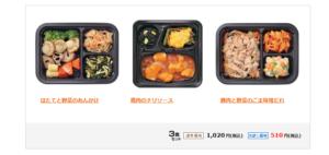ヨシケイのお弁当