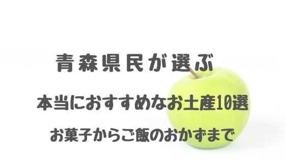 青森のお土産おすすめ10種類