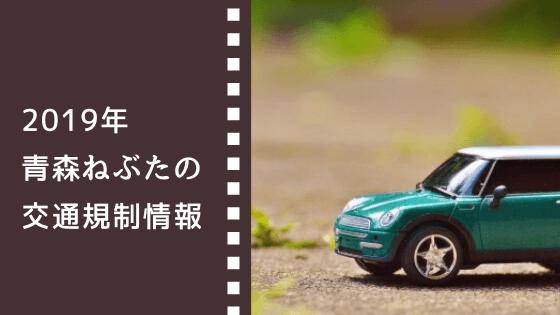 2019年ねぶた交通規制情報