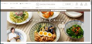 食宅便サイト
