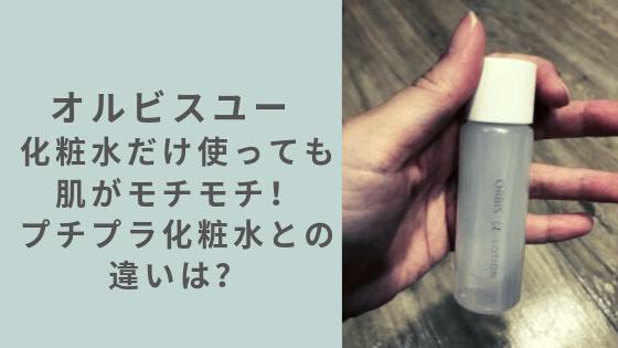 オルビスユー化粧水の口コミ