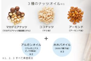 マルクパージュ3種のナッツオイル