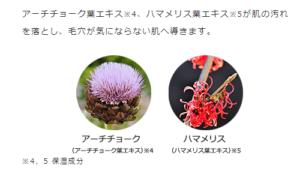 マルクパージュ植物の力