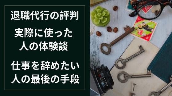 退職代行の評判・体験談