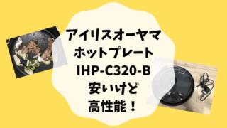 ホットプレートIHP-C320-B口コミ
