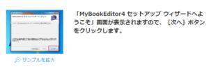 MYBOOKインストール画面遷移