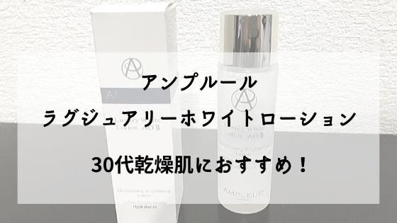 アンプルール化粧水30代口コミ