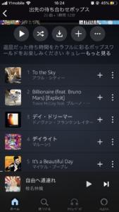 Amazonアンリミテッドミュージック