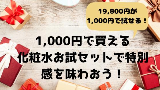 千円で買える化粧水お試しセット口コミ