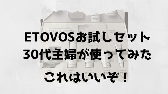 ETVOS化粧水お試しセット口コミ