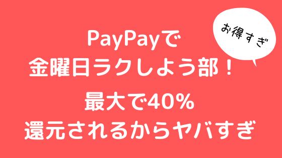 paypay40%還元