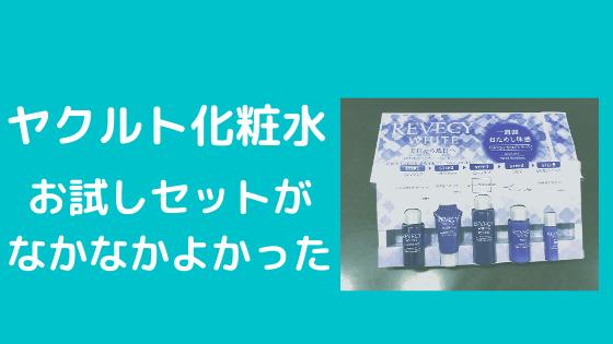 ヤクルト化粧水口コミ