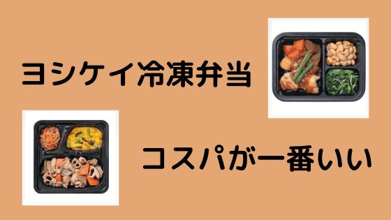 ヨシケイ宅配弁当口コミ