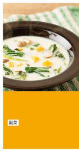 オイシックススープ