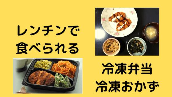 ヨシケイ冷凍弁当わんまいる冷凍おかず