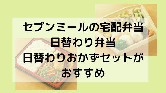セブンミール日替わり弁当日替わりおかずセット