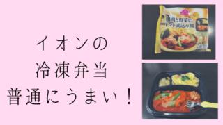 冷凍弁当イオンの口コミ