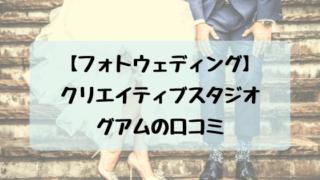 クリエイティブスタジオグアム口コミ