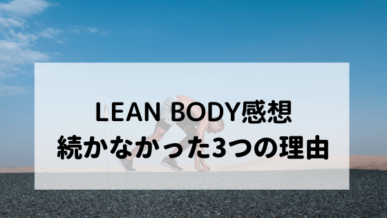 lean body感想続かなかった理由