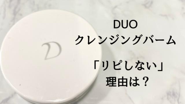 DUOクレンジングバーム口コミ