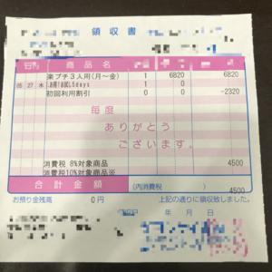 ヨシケイミールキット値段