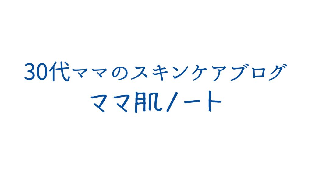 ママ肌ノート