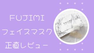 fujimiパック口コミ