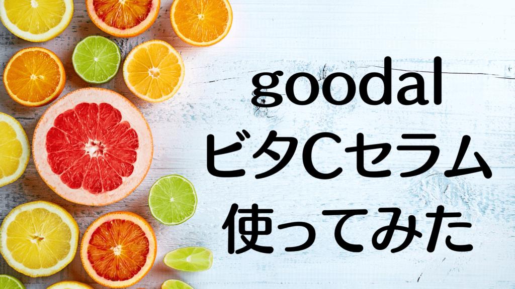 goodalビタCセラム口コミ
