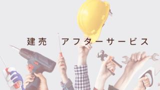 建売アフターサービスの内容
